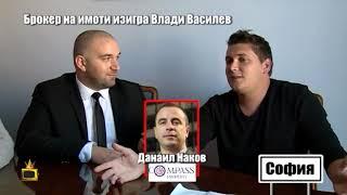 Брокер на недвижими имоти успя да изиграе репортера ни Влади Василев