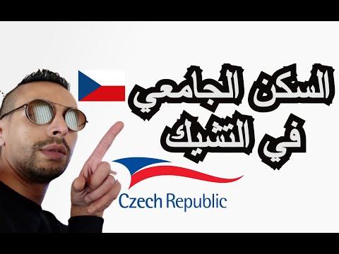 جمهورية التشيك: مفتاح البحث عن السكن الجامعي