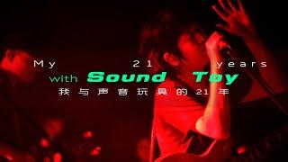 独家:【乐队的夏天】声音玩具——从成都走出去的中国第一支艺术摇滚乐队 |Chengdu Plus