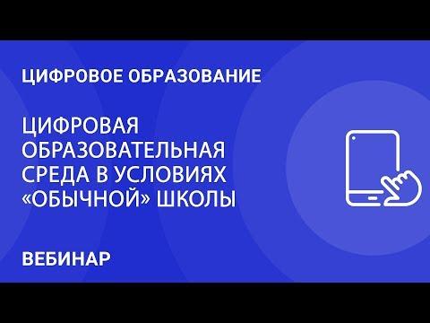 """Цифровая образовательная среда в условиях """"обычной"""" школы"""
