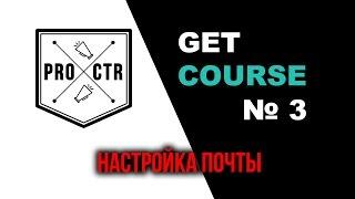 GetCourse, Урок №3 Настройка почты