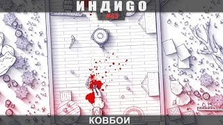 ИндиGO #43 Ковбои