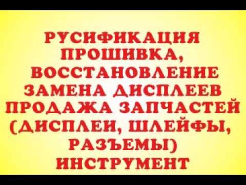 Ремонт сотовых телефонов Мурманск  89537565555