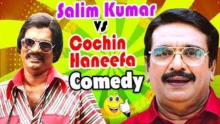 Salim Kumar Vs Cochin Haneefa Comedy Scenes | Vol 1 | Mammootty | Jayaram | Dileep | Jayasurya
