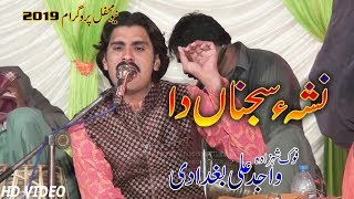 Nasha Sajna Da Honda Ae   Wajid Ali Baghdadi   New Song 2019   Latest Punjabi And Saraiki