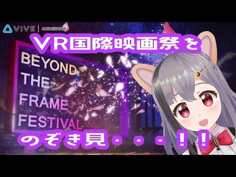 【朝活】VR国際映画祭❤VR Festival Internacional de Cinema -Beyond the Frame Festival 2021-
