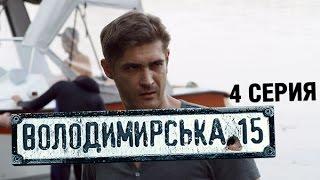 Владимирская, 15 - 4 серия | Сериал о полиции