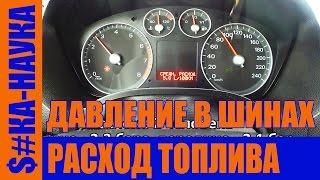 Как влияет давление в шинах и загруженность автомобиля на расход топлива
