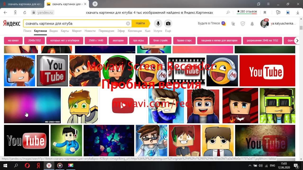 Как скачать картинку для ютуба - YouTube