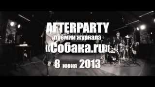 After Party премии журнала «Собака.ru», 8 июня 2013