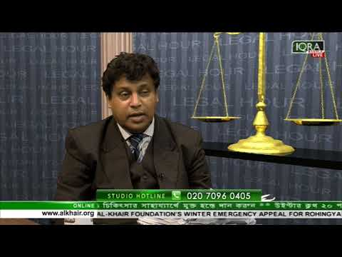 Legal Hour 31122017 full with Barrister M M Abu Hasan Reza