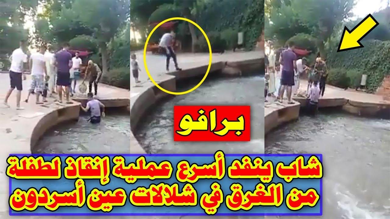 شاب ينفد أسرع عملية لإنقاذ طفلة من الغرق في شلالات عين أسردون