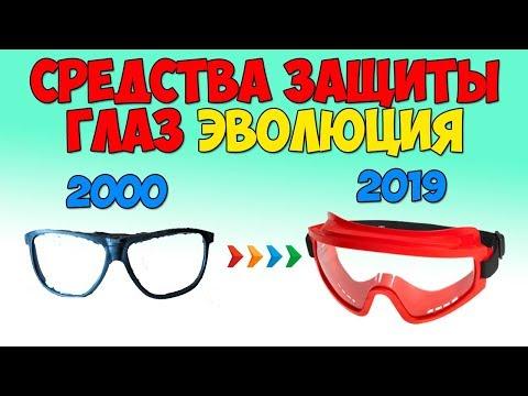 Средства защиты глаз. Эволюция СИЗ за 15 лет