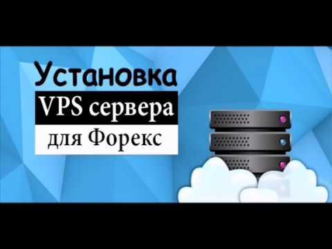 Установка VPS сервера для Форекса робота