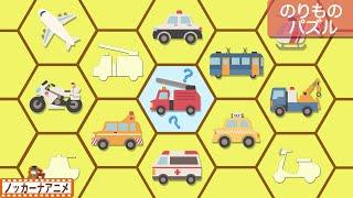 【はたらくくるま】のりものパズル できるかな?知育【赤ちゃん・子供向けアニメ】Vehicles puzzle  for kids