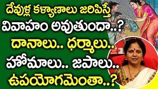దానాలు..హోమాలు.. పరిహారాల వల్ల ఉపయేగం ఉందా..? Astrology in Telugu I Everything in Telugu