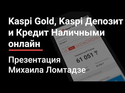Онлайн-оформление продуктов и новые Kaspi Банкоматы