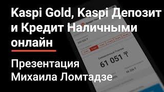 kaspi кредит онлайн