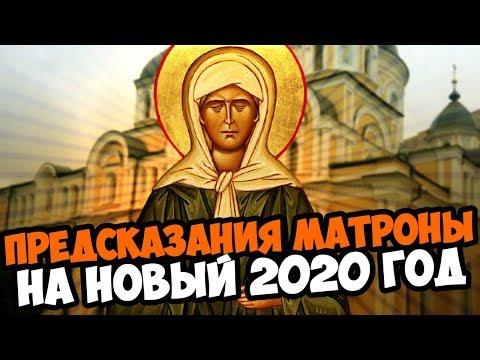 ПРЕДСКАЗАНИЯ МАТРОНЫ МОСКОВСКОЙ НА 2020 ГОД