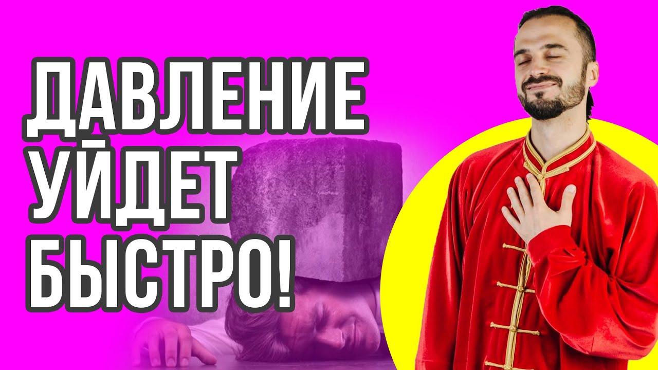 Избавление от гипертонии - YouTube