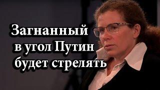 Загнанный в угол Путин будет стрелять! /Ю. Латынина/