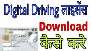 Gambar cover How To Download Digital Driving Licence online 2018 || हिंदी || Part-3