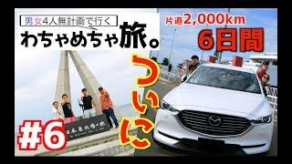 【2,000km走破、日本の最北端に到着】男女4人無計画で行くわちゃめちゃ旅!Part6
