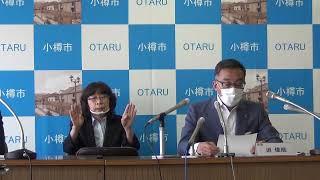 小樽市長定例記者会見 ワクチン予約一時停止画像