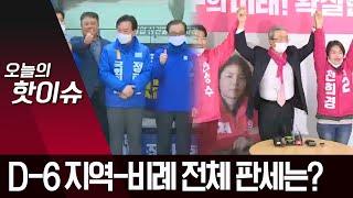121석 달린 수도권 판세…민주당 우세 속 '경합 45곳' | 뉴스A