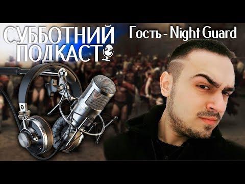 Субботний Подкаст #3 - Night Guard: Игры, YouTube, Собственная Книга, Человек Паук