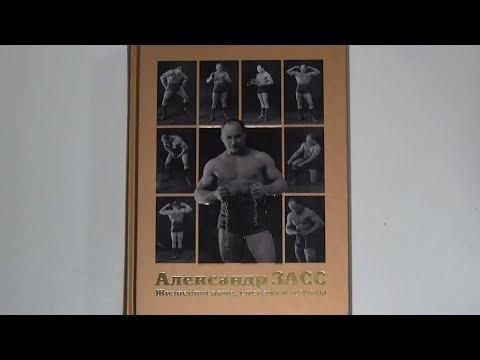 Книга «Александр Засс. Жизнеописание, система и методы» (2019) FHD