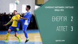 Енергія 2:3 Атлет. Чемпіонат Житомира з футзалу. Вища ліга - Житомир.info