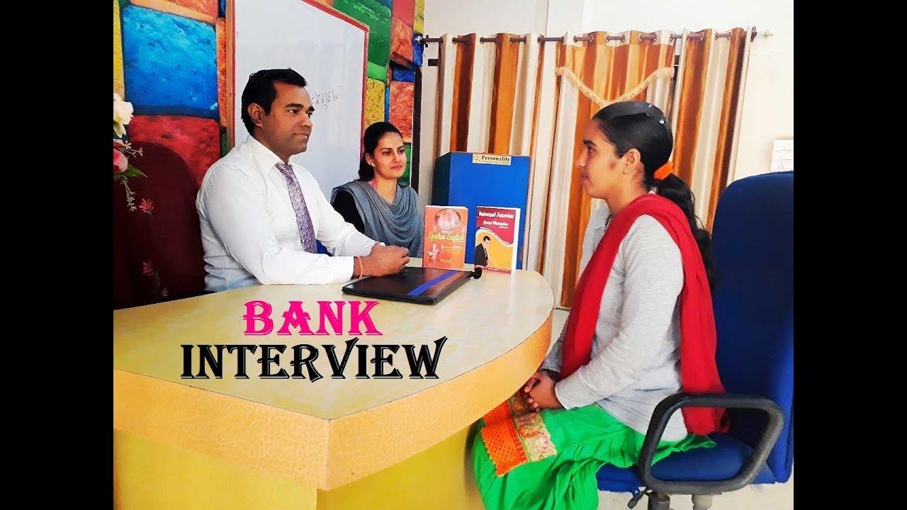 बैंक इंटरव्यू  in Hindi | #Bank इंटरव्यू कैसे पास करें |#RRB #PO Bank Interview video