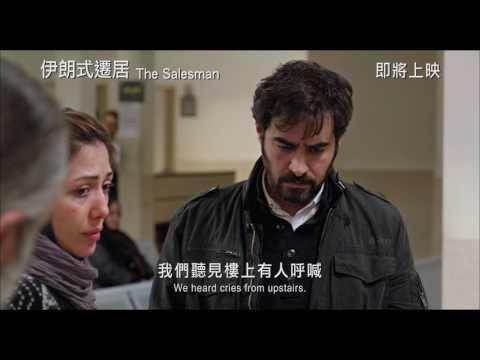 伊朗式遷居 (The Salesman)電影預告