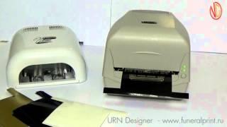 Urn Designer- печать стикеров для урн