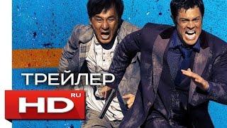 Отпетые напарники - Русский Трейлер 3 (2017)