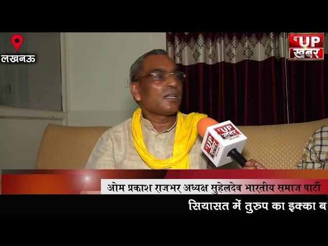 भाजपा को ओपी राजभर की नसीहत, नही जीतने देंगे उपचुनाव, बिहार में भागीदार मोर्चा तैयार है