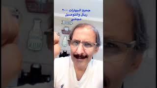 يوميات العجيمي ٨٨٠ - بهارات جديده لدى العجيمي وعرض مغري