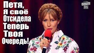 РЖАКА! Каминг аут Порошенко и Тимошенко СМЕШНО ДО СЛЕЗ | Вечерний Квартал 95 Лучшее
