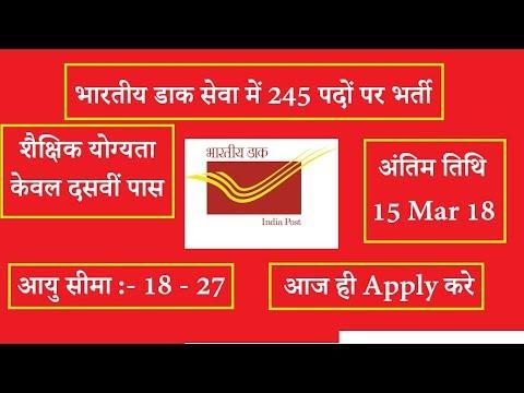 JOB Alert - India Post Recruitment 2018 Apply Online 245 Job Vacancies