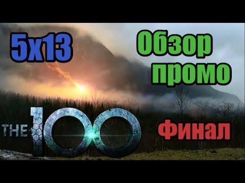 Сотня - 5 сезон 13 серия. Обзор промо. Финал
