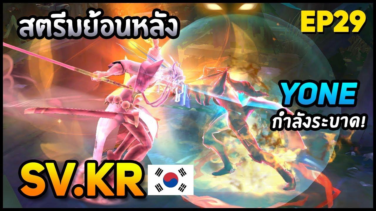 """สตรีมย้อนหลัง #29 เกิดแค่ไหน เจอแชมป์เปี้ยนตัวใหม่พี่ """"Yone"""" ก็จอดหมด .. Sv.Korea"""