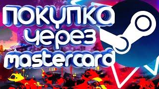 как купить игру в STEAM через карту сбербанк mastercard
