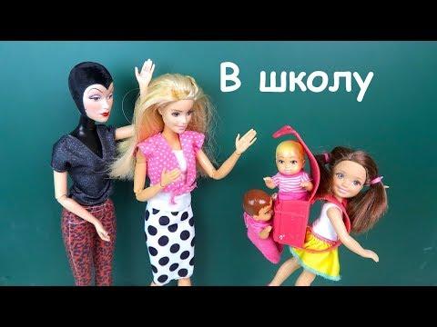 видео: С Двойняшками в Рюкзаке Мультик #Барби Куклы Игрушки Для девочек Школьные Истории IkuklaTV
