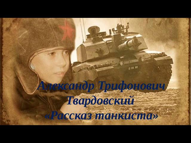 Изображение предпросмотра прочтения – АндрейМахов читает произведение «Рассказ танкиста» А.Т.Твардовского