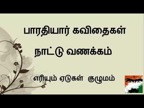 Bharathiyar Kavithai | Naattu Vanakkam Padal - பாரதியார் கவிதை - வந்தே மாதரம் என்று வணங்கேனோ?
