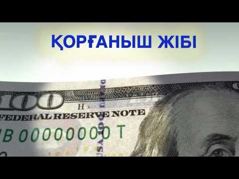 $100 Note Unveiling Video in Kazakh
