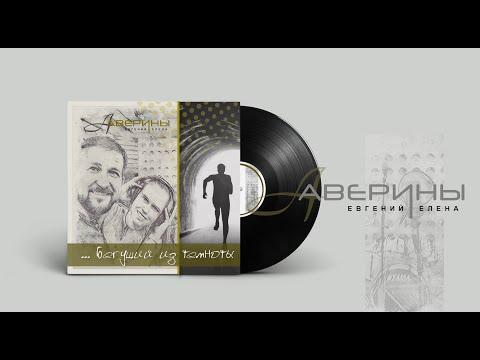 """Христианские песни 2020. """"Бегущий из темноты"""" - Евгений и Елена Аверины."""