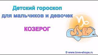 видео Козерог знак зодиака ребенок девочка