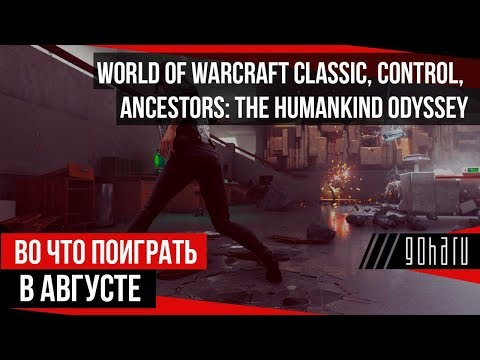 ВО ЧТО ПОИГРАТЬ В АВГУСТЕ: World of Warcraft Classic, Control, Ancestors: The Humankind Odyssey